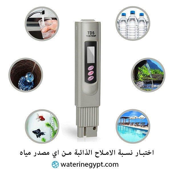 جهاز قياس نسبة الاملاح في الماء