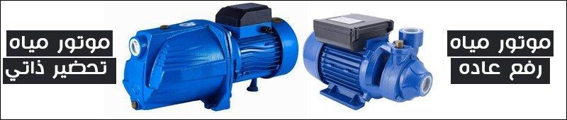 موتور مياه تحضير ذاتي